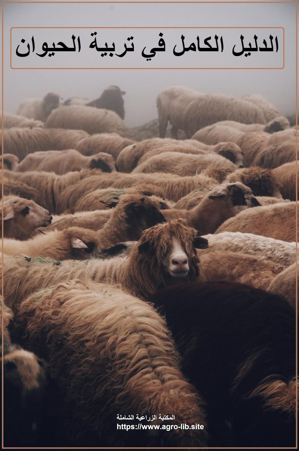 كتاب : الدليل الكامل في تربية الحيوان