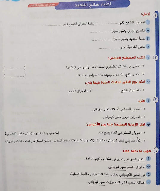 التغيرات الفيزيائية والكيميائية | الصف الرابع الابتدائي | مادة العلوم | اجيال الاندلس