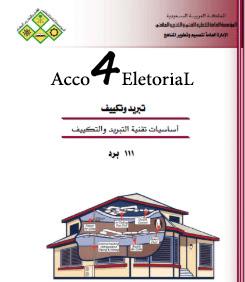 https://www.acco4eletorial.com/