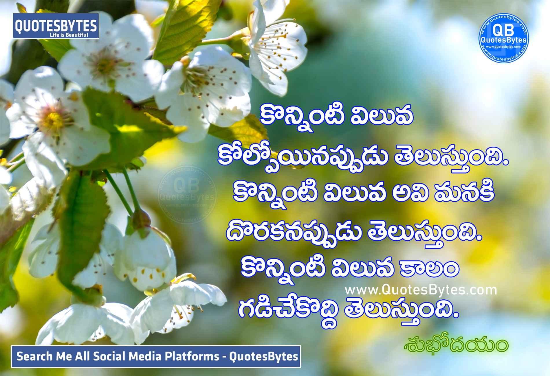 good morning images in telugu-good morning messages in Telugu