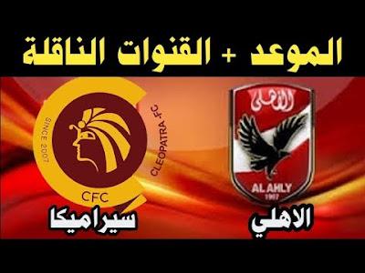 مباراة الأهلي وسيراميكا كورة كول مباشر 8-1-2021 والقنوات الناقلة في الدوري المصري
