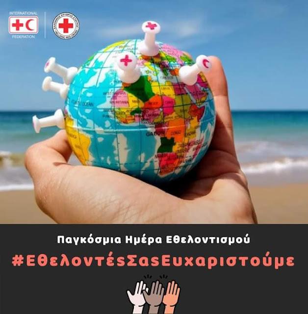 Ο Ερυθρός Σταυρός Άργους για την Παγκόσμια Ημέρα Εθελοντισμού