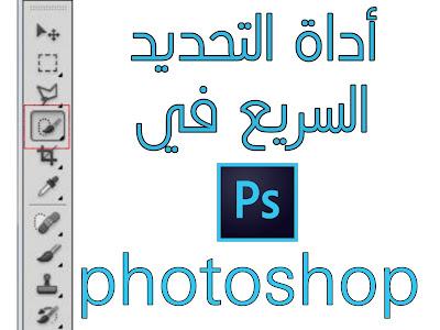 ازالة خلفية الصورة في الفوتوشوب.