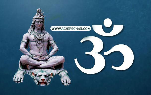 ॐ नमः शिवाय इमेज,ॐ नमः शिवाय फोटो,ॐ नमः शिवाय वॉलपेपर,OM Namah Shivaya Images,om namah shivaya photos,om namah shivay pic,om sakthi images, OM Namah Shivay Picture
