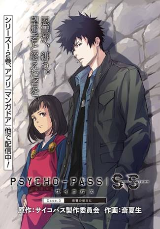 Serie anime cyberpunk