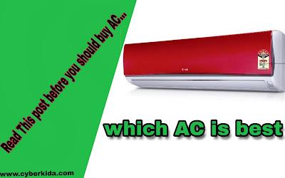 जानिए कौन सा AC होता है परफेक्ट | which AC is perfect