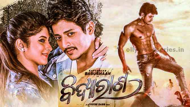babusan mohanty's new odia film, 2020 first film of babusan, upcomming odia film