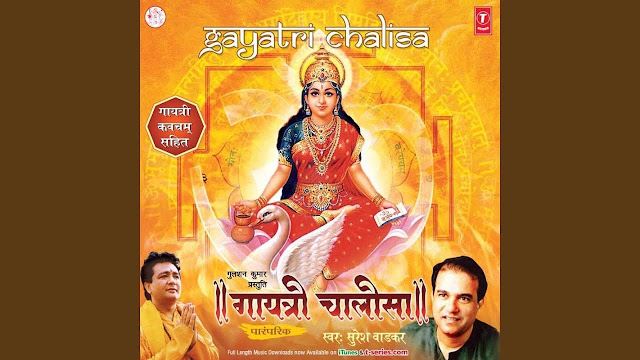 SHRI GAYATRI CHALISA LYRICS IN HINDI
