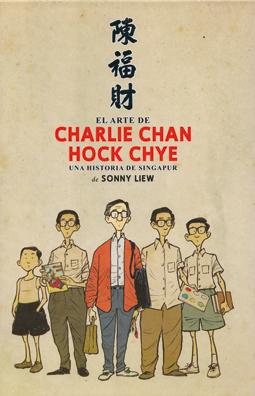El arte de Charly Chan Hock Chye, una historia de Singapur de Sonny Liew, edita Dibbuks