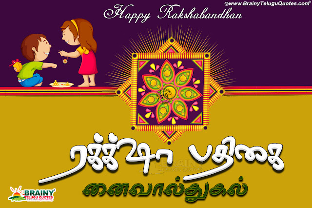 tamil festival greetings, happy rakshabandhan quotes greetings, happy rakshabandhan messages