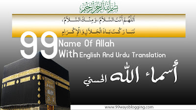 99 name of Allah With English Meaning and Translation
