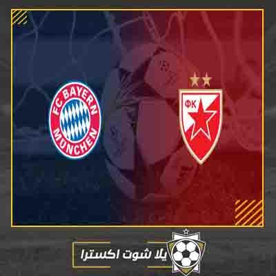 بث مباشر مشاهدة مباراة بايرن ميونخ وريد ستار