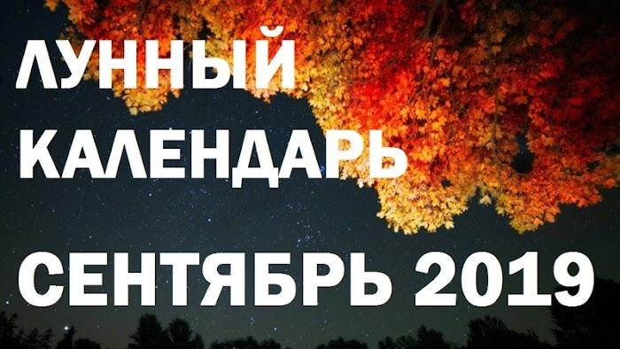 Подробный лунный календарь на сентябрь 2019 года