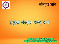 Sanskrit shabdarup list