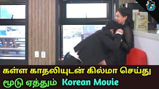 கள்ளக் காதலியுடன் கில்மா செய்து மூடு ஏத்தும் Korean Movie - Mr. Vendakka
