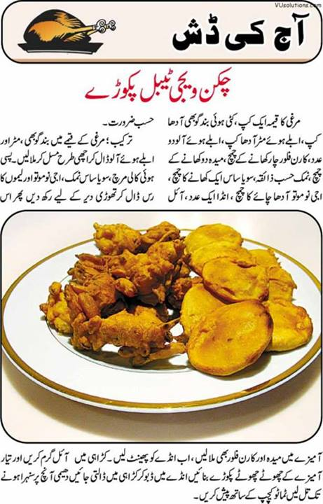 Learn Cooking Easy Ramzan Recipes Recipes For Ramadan In Urdu