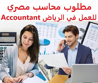 An Egyptian accountant is required to work in Riyadh  To work for a company in Riyadh  Type of shift: full time  Education: Bachelor degree  Experience: At least three to five years of work in the field Having experience in bank accounts, salaries and wages protection Fluent in both Arabic and English in writing and speaking  Salary: 3500 riyals