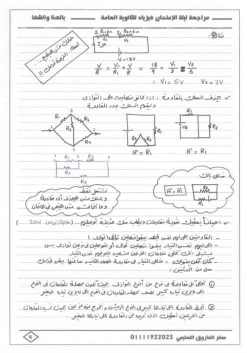 مراجعة فيزياء ثالثة ثانوي | نظام جديد 4