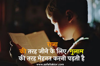 Motivational quotes in hindi for success|| Motivational quotes in hindi ||motivational quotes in hindi for students