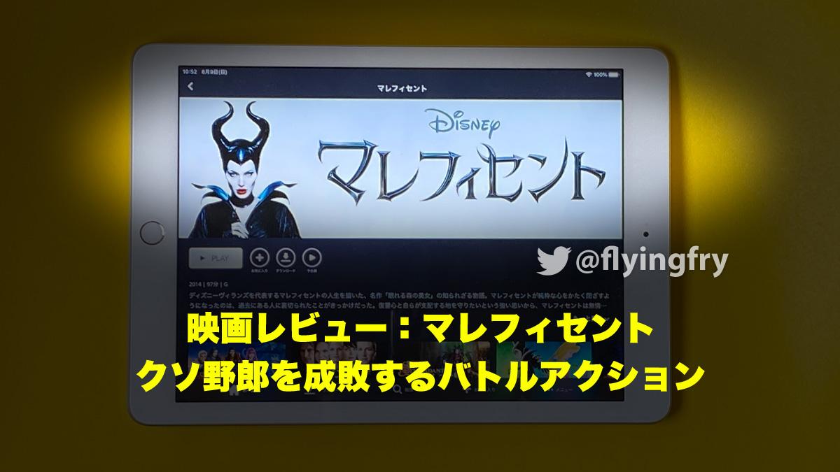 映画レビュー:マレフィセント(Maleficent):正義の魔女対裏切者バトルアクション!