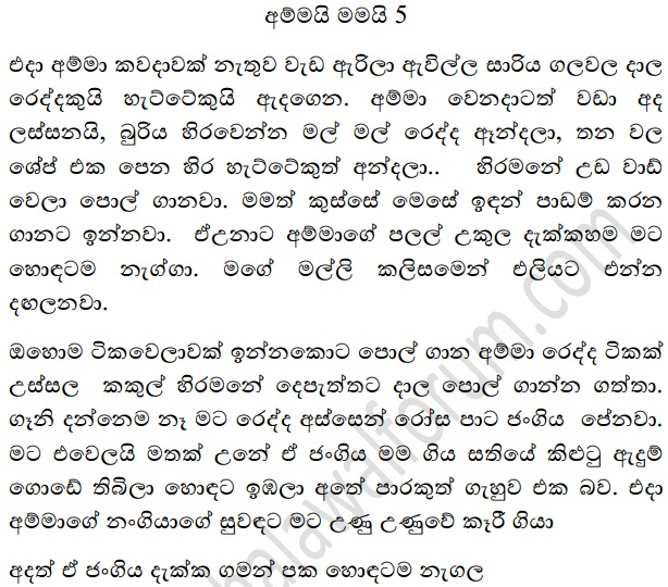 Aluth Wal Katha | Wela Katha Sinhala | PDF | 2017