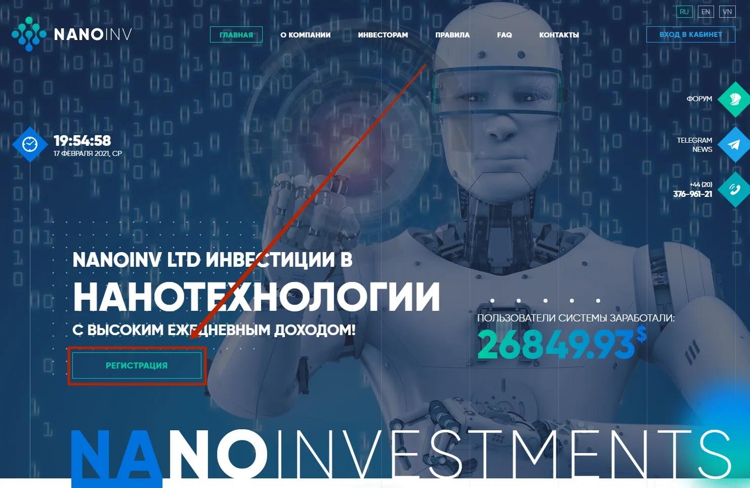 Регистрация в Nano Inv Ltd