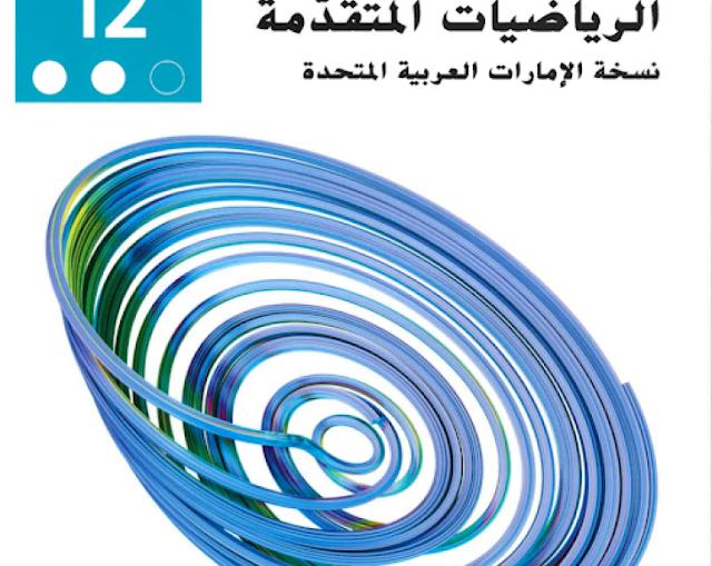 كتاب الطالب رياضيات صف ثاني عشر متقدم فصل ثاني