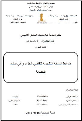 مذكرة ماستر: ضوابط السلطة التقديرية للقاضي الجزائري في اسناد الحضانة PDF