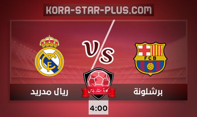 مشاهدة مباراة برشلونة وريال مدريد بث مباشر كورة ستار لايف اون لاين اليوم بتاريخ 24-10-2020 في الدوري الاسباني