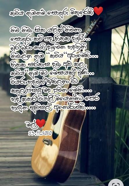 Kawiya Nuba Nam Soduru Mithureki ❤ Song Lyrics - කවිය නුඹ නම් සොදුරු මිතුරෙකි ❤ ගීතයේ පද පෙළ