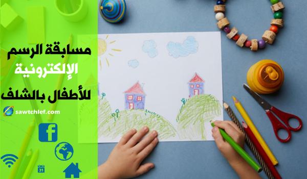المكتبة الرئيسية تطلق مسابقة الرسم الإلكترونية للأطفال بالشلف