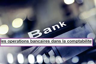 التسجيل المحاسبي للعمليات البنكية