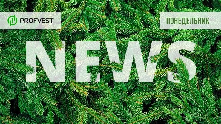 Новости от 11.01.21