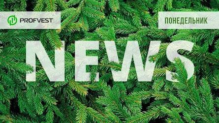 Новостной дайджест хайп-проектов за 11.01.21. Недельные отчеты и итоги