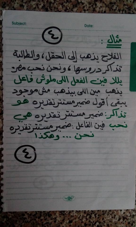 تحميل مراجعات وامتحانات اللغة العربية والدين للصف الأول الإعدادى ترم أول 2020 4