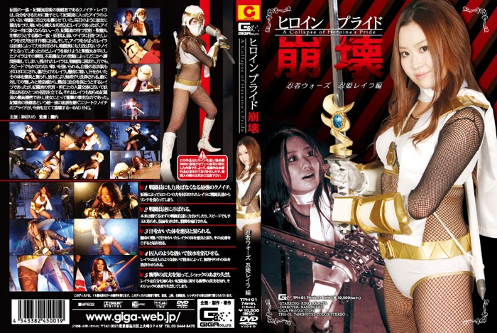 Kebanggaan Pahlawan TPH-01 Hancur – Ninja Wars: Ninja Princess Reira