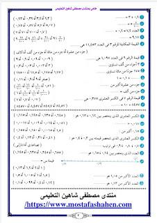 اختيار من متعدد في الرياضيات للصف الرابع الابتدائي الترم الثاني، لامتحان شهر مارس 2021