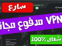 طريقة سهلة للحصول على برنامج VPN مدفوع مجانا للاندرويد والكمبيوتر