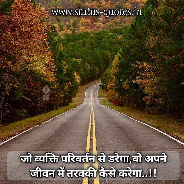 Motivational Status In Hindi For Whatsapp 2021  जो व्यक्ति परिवर्तन से डरेगा,  वो अपने जीवन में तरक्की कैसे करेगा..!!