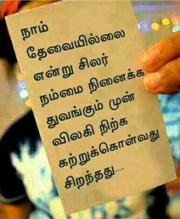 Self Confidence Quotes In Tamil More Information