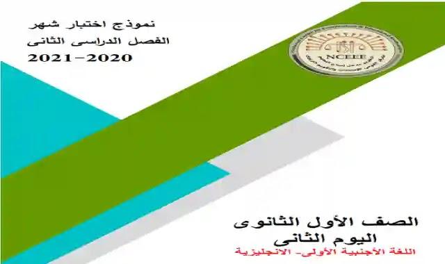 نماذج الوزارة الرسمية الاسترشادية لامتحان شهر ابريل للصف الاول الثانوي الترم الثانى 2021