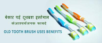 पुराने टूथब्रश के इस्तेमाल old toothbrush uses in hindi