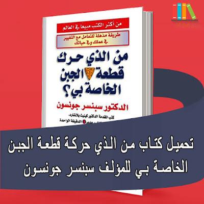 تحميل و قراءة كتاب ﻣﻦ ﺍﻟﺬﻱ ﺣﺮﻙ ﻗﻄﻌﺔ ﺍﻟﺠﺒﻦ ﺍﻟﺨﺎﺻﺔ ﺑﻲ لسبنسر ﺟﻮﻧﺴﻮﻥ مع ملخص -pdf