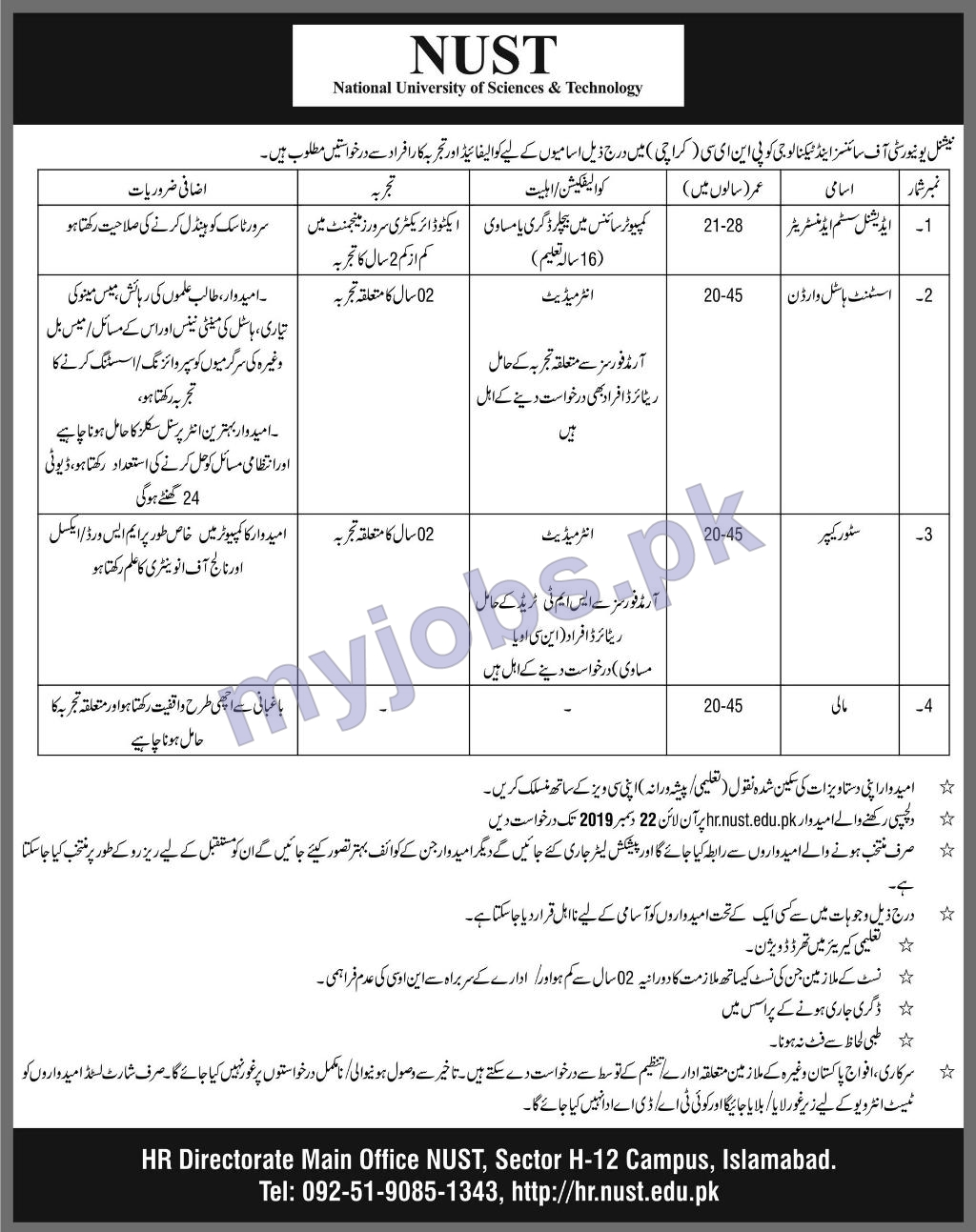 Jobs in National University of Science and Technology Islamabad│Apply Online Now