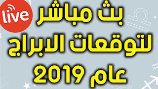 توقعات الابراج 2019 بث مباشر
