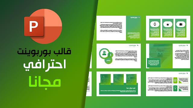 تحميل قالب عربي اعمال بوربوينت احترافي 2020 مجاناً