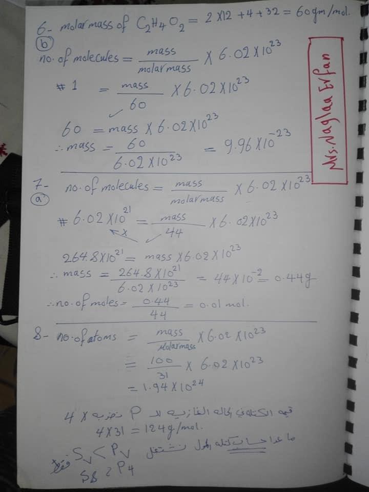 تحميل كتاب المعاصر كيمياء لغات اولى ثانوى ترم ثانى