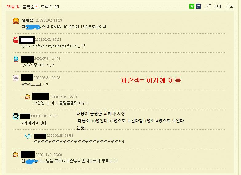 [THEQOO] Taeyong'un geçmişte söylediği şey zorbalık sayılır mı?