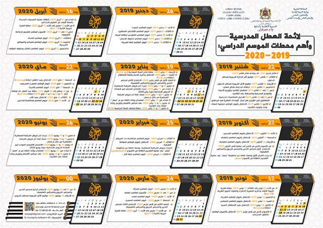 يومية الموسم الدراسي 2019-2020 بجودة عالية وبصيغة PDF