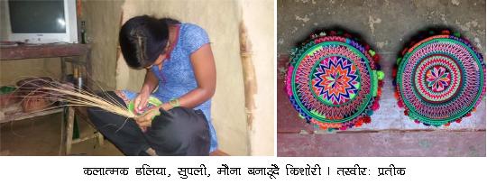 ग्रामीण महिलाहरू हाते सामग्री बनाउन व्यस्त